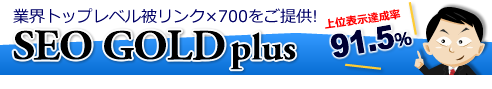 SEO GOLD plus(SEO対策用被リンク×700)